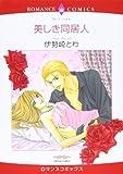 美しき同居人 (エメラルドコミックス ロマンスコミックス)