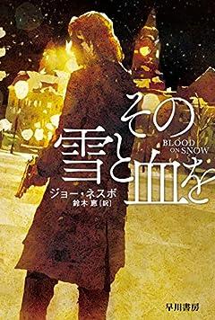 その雪と血を (ハヤカワ・ミステリ文庫)