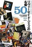 リヴァーサイド・ジャズの名盤50 (双葉文庫)