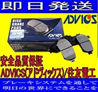 ADVICS(アドヴィックス)/住友電工 Fブレーキパッド ハイエース KDH227B 用 SN694