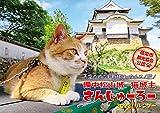 2022猫城主さんじゅーろーカレンダー ([カレンダー])