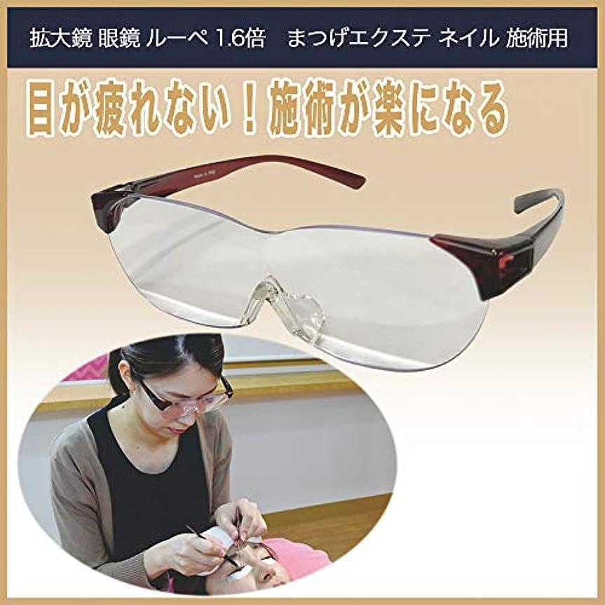 幹勧めるおっと目が疲れない!施術がラク/眼鏡 ルーペ 1.6倍 まつエク&ネイル 施術用