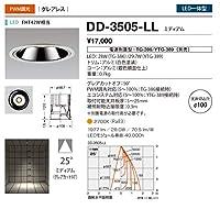 山田照明/ダウンライト DD-3505-LL