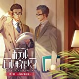 ホテル・ヒルサイドベイ 第二章 ~小夜に睡る星~