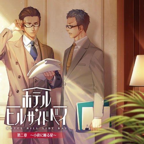 ホテル・ヒルサイドベイ 第二章 ~小夜に睡る星~...