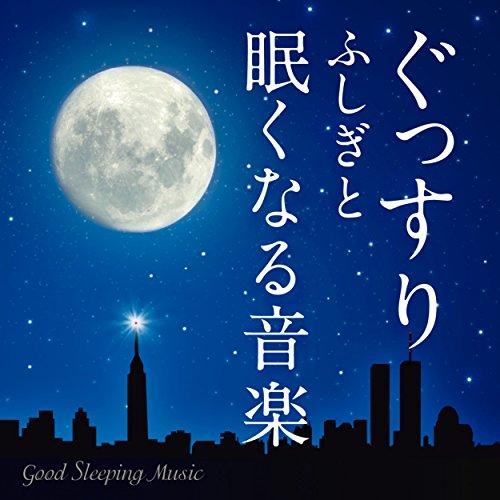 ぐっすり ふしぎと眠くなる音楽 Good Sleeping Music