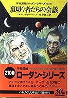 裏切り者たちの会議 (ハヤカワ文庫SF―宇宙英雄ローダン・シリーズ 210)