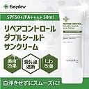 デウン製薬 リペア コントロール ダブル シールド サン クリーム SPF50 /PA 50ml. Repair Control Double Shild Sun Cream SPF50 /PA 50ml.