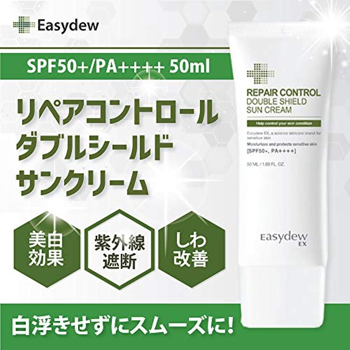 排気便利確実デウン製薬 リペア コントロール ダブル シールド サン?クリーム SPF50+/PA++++ 50ml. Repair Control Double Shild Sun Cream SPF50+/PA++++ 50ml.