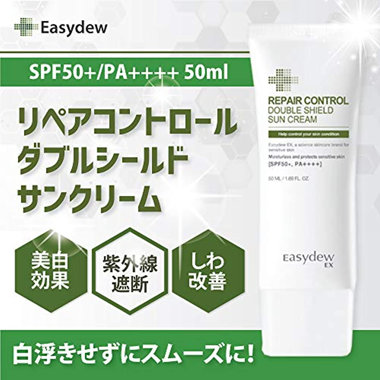 牛肉音声出撃者デウン製薬 リペア コントロール ダブル シールド サン?クリーム SPF50+/PA++++ 50ml. Repair Control Double Shild Sun Cream SPF50+/PA++++ 50ml.