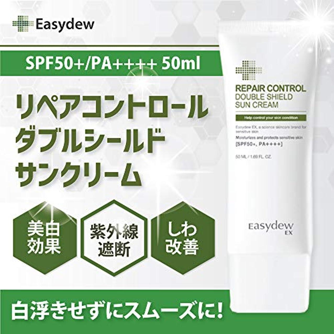 モットー気まぐれな複数デウン製薬 リペア コントロール ダブル シールド サン?クリーム SPF50+/PA++++ 50ml. Repair Control Double Shild Sun Cream SPF50+/PA++++ 50ml.