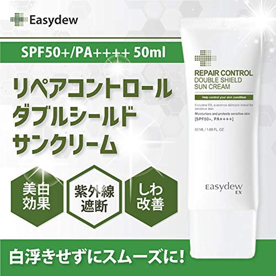 カートン説得嘆くデウン製薬 リペア コントロール ダブル シールド サン?クリーム SPF50+/PA++++ 50ml. Repair Control Double Shild Sun Cream SPF50+/PA++++ 50ml.