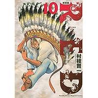 新装版 RED(10)<完> (KCデラックス 月刊少年マガジン)