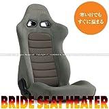 BRIDE (ブリッド) バケットシート(シートヒーター搭載モデル) EUROSTERII (HEATER) 【グレーBE】 E35LLN