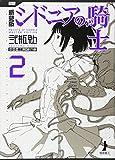 新装版 シドニアの騎士(2) (KCデラックス アフタヌーン)