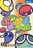 PC 版 ぷよぷよフィーバー 価格改定版