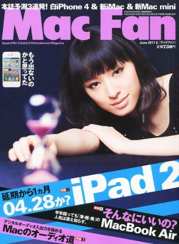 Mac Fan (マックファン) 2011年 06月号 [雑誌]の詳細を見る