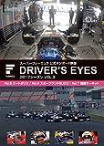 スーパーフォーミュラ公式オンボード映像 DRIVER'S EYES 2017 VOL.3