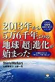 2013年から5万6千年ぶりの地球「超」進化が始まった 太陽族日本人は「産土心」で乗り超えよ!