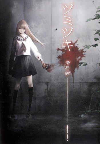 ツミツキ (角川コミックス・エース 170-4)の詳細を見る