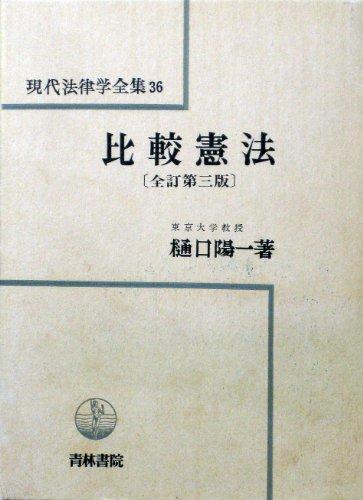 比較憲法 (現代法律学全集 36)の詳細を見る