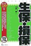生保・損保〈2009年度版〉 (最新データで読む産業と会社研究シリーズ)