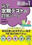 中学定期テストの対策ワーク英語中1 改訂版