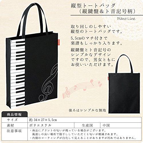 Pianoline 縦型トートバッグ(縦鍵盤&ト音記号柄)マチあり ピアノレッスンバッグ 音楽モチーフ