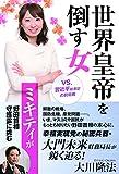 世界皇帝を倒す女 ミキティが野田首相守護霊に挑む 公開霊言シリーズ