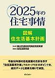 2025年の住宅事情―図解 住生活基本計画―