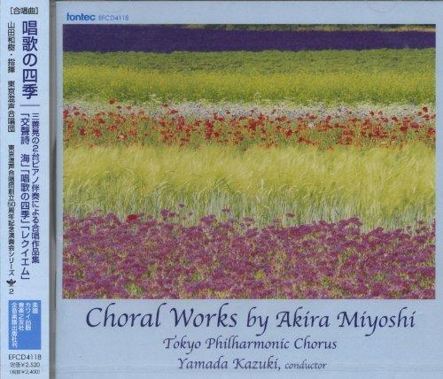 CD 唱歌の四季 三善晃の2台ピアノ伴奏による合唱作品集 山田和樹指揮/東京混声合唱団 - ARRAY(0xdc1ef50)