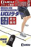 LICLI ラダー トレーニング 野球 サッカー 5m 7m 9m プレート 9枚 13枚 21枚 収納袋付き 3カラー 「 連結可能 スピードラダー 」「 瞬発力 敏捷性 アップ 」「 フットサル テニス 練習 」 トレーニングラダー ladder