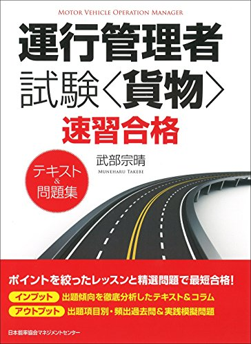 運行管理者試験<貨物>速習合格テキスト&問題集の詳細を見る
