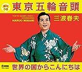 東京五輪音頭~世界の国からこんにちは(舞踊ガイド付)