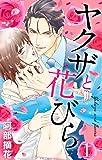 ヤクザと花びら 【単話売】 Flower.1 (YLC<s>)