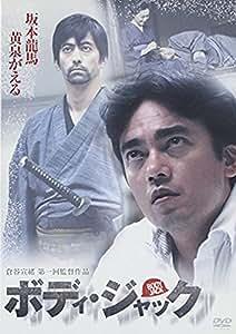 ボディ・ジャック [DVD]
