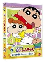クレヨンしんちゃん TV版傑作選 第5期シリーズ 4 オラは野原家一のセツヤク家だゾ [DVD]