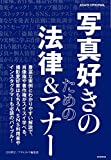 写真好きのための法律マナー (アサヒオリジナル)