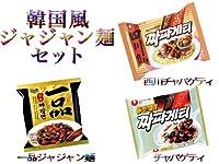 韓サイ・ジャジャン麺セット