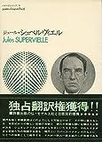 ジュール・シュペルヴィエル (1970年) (セリ・ポエティク〈6〉)