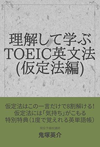 理解して学ぶTOEIC英文法(仮定法編): 丸暗記不要の理解する英文法 (目からウロコの英文法)