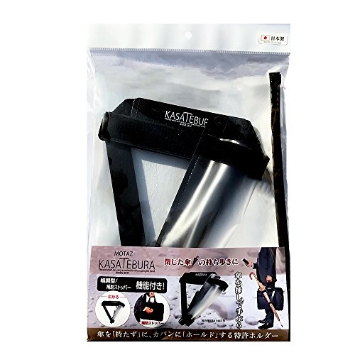 KASATEBURA(傘手ぶら)カバン用 黒 傘を収納 特許ホルダー