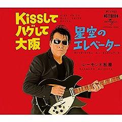 レーモンド松屋「Kissしてハグして大阪」のCDジャケット