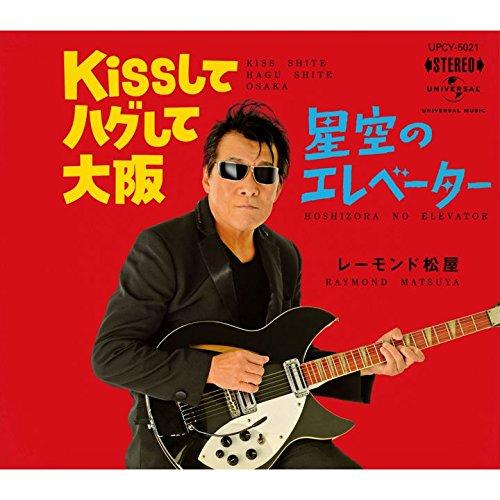 [画像:Kissしてハグして大阪]