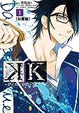 K ―デイズ・オブ・ブルー― 分冊版(1) (ARIAコミックス)