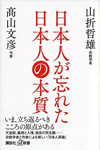 日本人が忘れた日本人の本質