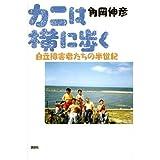純一REAL vol.1 (光彩コミックス)
