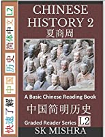 Chinese History 2: A Basic Chinese Reading Book: Ancient Dynasties Xia, Shang and Zhou (Graded Reader Series Level 1) (Mandarin Chinese Reading)