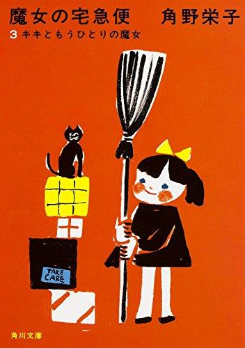 新装版 魔女の宅急便 (3)キキともうひとりの魔女 (角川文庫)の詳細を見る