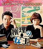 推理の女王 BOX2(コンプリート・シンプルDVD‐BOX5,000円シリーズ)(期間限定生産)